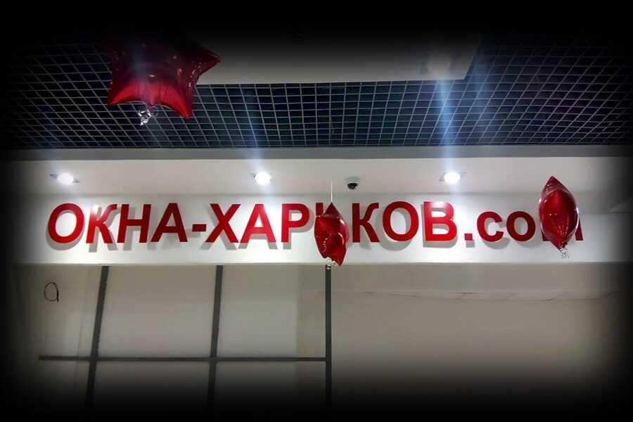 Пвсевдообъемная вывеска Окна -Харьков.com