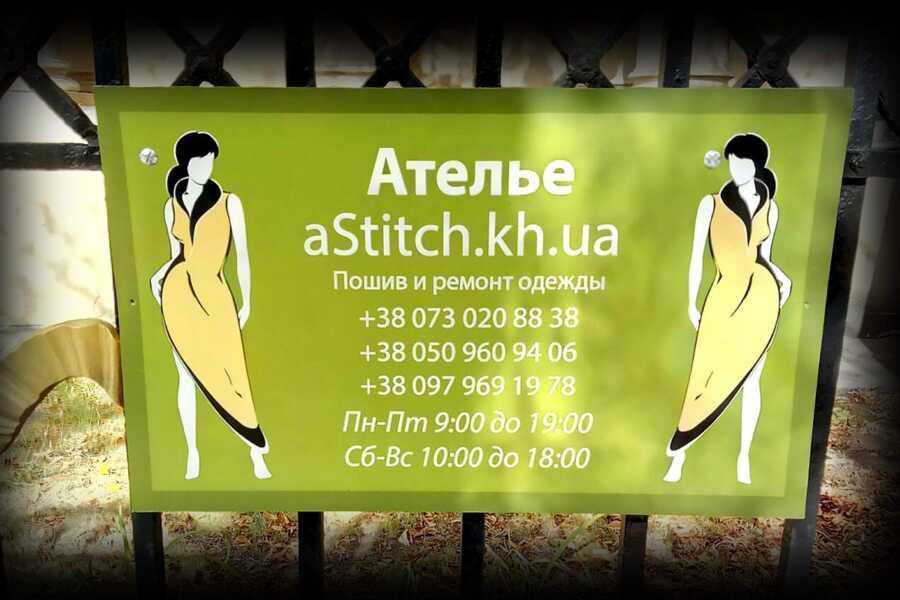 ПВХ табличка для ателье aStitch