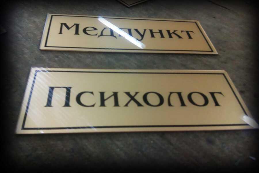 Стеклянные таблички для частной клиники