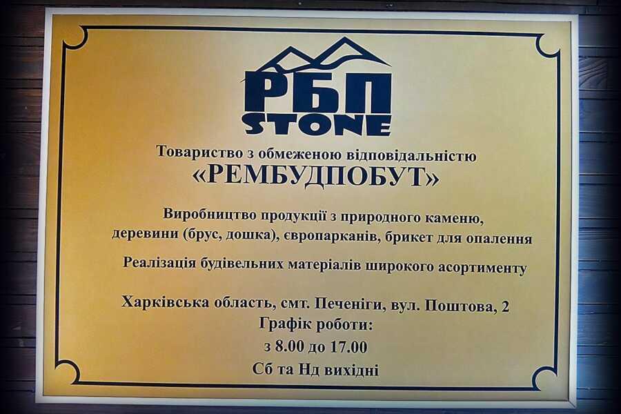 Фасадная табличка для Рембутпобут