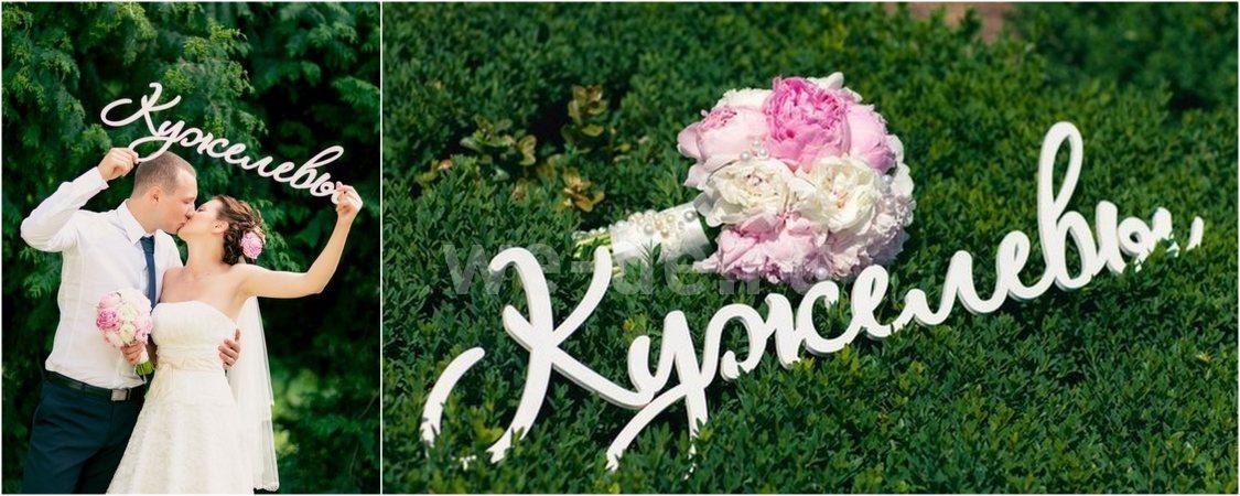 Буквы на свадьбу своими руками как сделать