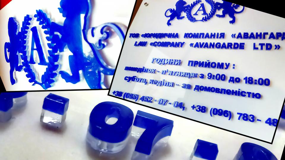 Табличка в офис с объемными элементами